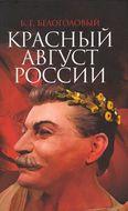 Красный август России