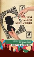 Чем славен киевлянин. Историческая мозаика.