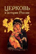 Церковь в истории России. Сборник 9