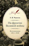 На фронтах Великой войны: Воспоминания. 1914–1918