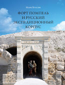 Форт Помпель и Русский экспедиционный корпус