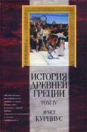 История Древней Греции. Том IV