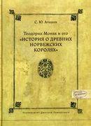 """Теодорик Монах и его """"История о древних норвежских королях"""