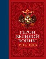 Герои Великой войны. 1914–1918