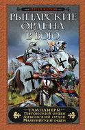 Рыцарские ордена в бою