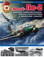 Вечный» Ли-2 – дальний бомбардировщик, военно-транспортный и десантный самолет
