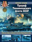 Триумф Тихоокеанского флота СССР. Реванш за Цусиму