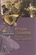 История эллинизма. История Александра Великого