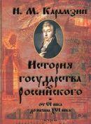 История государства российского от VI века до начала XVI века