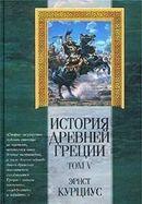 История Древней Греции. Том V