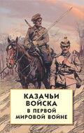 Казачьи войска в Первой мировой войне