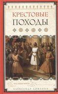 Крестовые походы. Под сенью креста