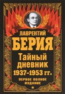 Тайный дневник 1937-1953 гг. Первое полное издание
