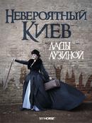 Невероятный Киев Лады Лузиной