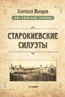 Старокиевские силуэты