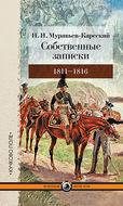 Собственные записки: 1811–1816
