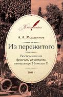 Из пережитого: Воспоминания флигель-адъютанта императора Николая II: в 2 т.