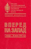 Органы государственной безопасности СССР в Великой Отечественной войне. В 5-и томах