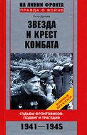 Звезда и крест комбата. Судьбы фронтовиков. Подвиг и трагедия. 1941-1945