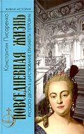 Повседневная жизнь русского Двора в царствование Елизаветы Петровны