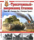 """""""Трехэтажный"""" американец Сталина. Танк М3 """"Генерал Ли"""" / """"Генерал Грант"""""""