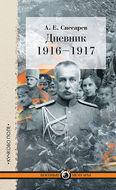Дневник: 1916–1917