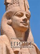 Египет: вселенная фараонов