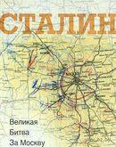 Сталин. Великая битва за Москву