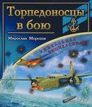 Торпедоносцы в бою. `Смертники` Великой Отечественной