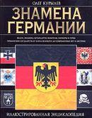 Знамена Германии. Иллюстрированная энциклопедия