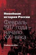 Новейшая история России: февраль 1917 года — начало XXI века