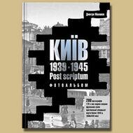 Київ. 1939-1945. Post scriptum. Фотоальбом