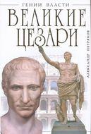 Великие Цезари. Творцы Римской Империи