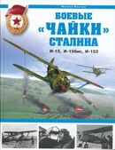 """Боевые """"чайки"""" Сталина. И-15, И-15бис, И-153"""