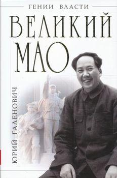 """Великий Мао. """"Гений и злодейство"""""""