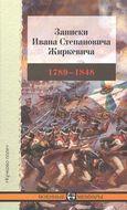 Записки Ивана Степановича Жиркевича. 1789—1848