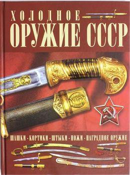 Холодное оружие СССР