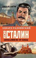 Апокалипсис от Кобы. Иосиф Сталин. Гибель богов.