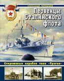 Первенцы Сталинского флота. Сторожевые корабли типа «Ураган»