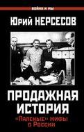 """Продажная история. """"Паленые"""" мифы о России"""