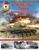 Огнеметные танки и ручные огнеметы в бою