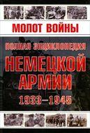 Молот войны. Полная энциклопедия немецкой армии. 1933-1945