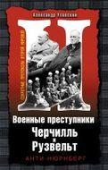 Военные преступники Черчилль и Рузвельт. Анти-Нюрнберг