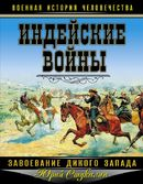 Индейские войны. Завоевание Дикого Запада