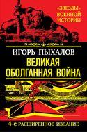 Великая оболганная война. 4-е расширенное издание