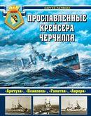 Прославленные крейсера Черчилля. «Аретуза», «Пенелопа», «Галатея», «Аврора»