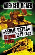 «Белые пятна» 1945 года. Агония Рейха