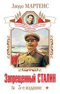 Запрещенный Сталин