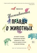 Неожиданная правда о животных: Муравей-тунеядец, влюбленный бегемот, феминистка гиена и другие дикие истории из дикой природы
