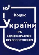 Кодекс України про адміністративні правопорушення (з останніми оновленнями)